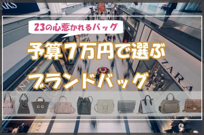 予算7万円で選ぶブランドバッグ♡23の心惹かれるバッグ達