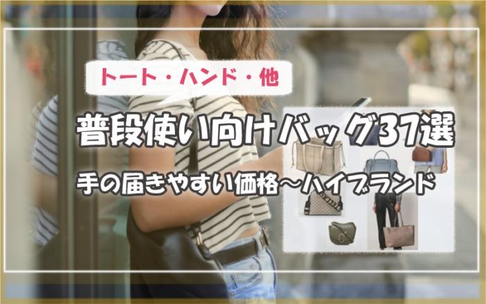 普段使い向けバッグ/手の届きやすい価格〜ハイブランド37選