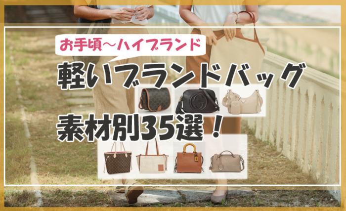 軽いブランドバッグを素材別に35選!お手頃〜ハイブランド