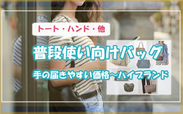 普段使い向けバッグ/手の届きやすい価格〜ハイブランド38選