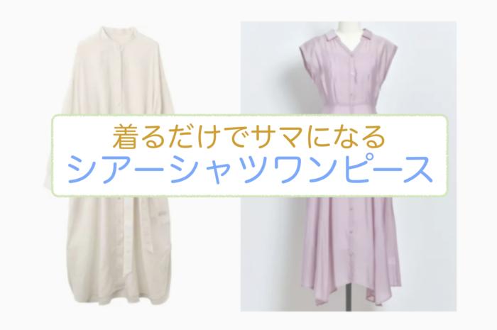 シアーシャツワンピース!着るだけでサマになる8着♡レイヤードスタイルや軽い羽織りに