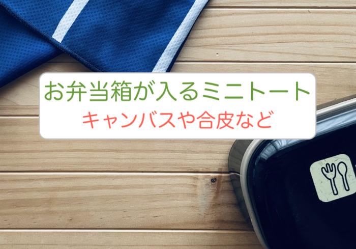 お弁当箱が入るミニトート7選/キャンバスや合皮などプチプラから1万円台