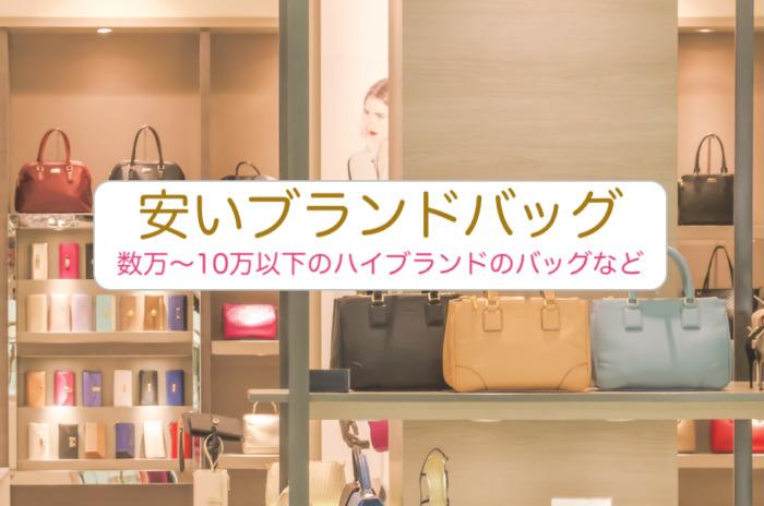 安いブランドバッグをリサーチ!数万〜10万以下のハイブランドのバッグなど22アイテム