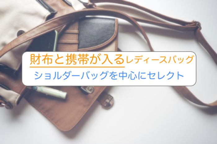財布と携帯が入るレディースバッグ/ショルダーバッグを中心に7セレクト